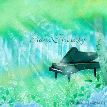 """آلبوم بسیار زیبا و آرامش بخش """"پیانو درمانی"""" اثری از جن سو ین"""