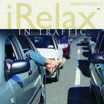 """آلبوم بسیار زیبای """"آرامش من در ترافیک"""""""