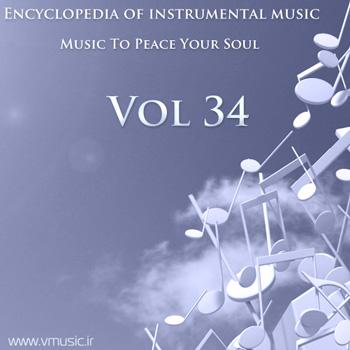 شماره 34 از مجموعه بی نظیر دایره المعارف موسیقی بی کلام