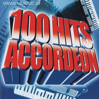 صد آکاردئون محبوب و نوستالژیک از هنرمندان مختلف