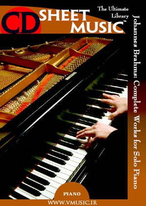 نسخه کاملی از نتهای موسیقی یوهانس برامس برای پیانو سولو