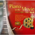 Various Artists - Piano In The Movie (2012)