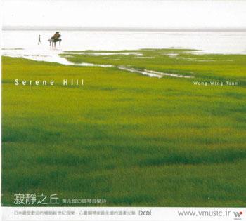 پیانوی زیبا و آرامش بخش وانگ وینگ تیسان در «تپهی آرام»