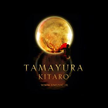 """"""" تامایورا """" اثری خیره کننده از کیتارو"""