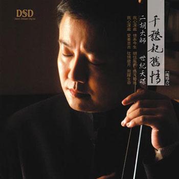 Tao Pei Li - Qian Chou Ji Jiu Qing (2007)