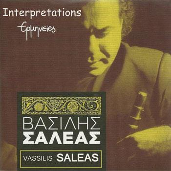 Vassilis Saleas - Interpretations (2012)
