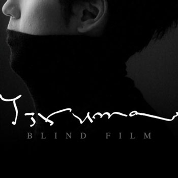 Yiruma - Blind Film (2013)