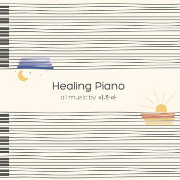 Yiruma - Healing Piano (2013)