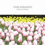 "آلبوم "" نتهای پیانو "" ، اثری زیبا و دلنشین از یوکی کوراموتو"