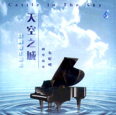 تکنوازی پیانوی ژو شین رونگ در قلعه ایی در آسمان