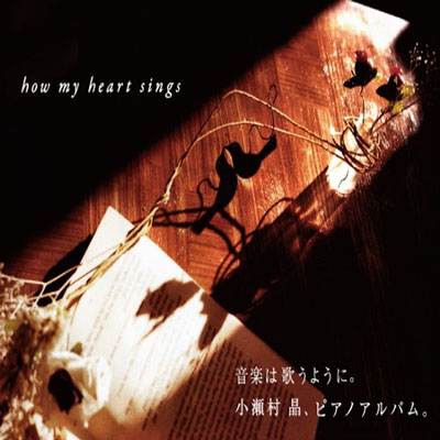 Akira Kosemura - How My Heart Sings (2011)