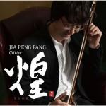 نوای زیبای ساز ارهو در آلبوم « تلالو » کاری از جیا پنگ فنگ