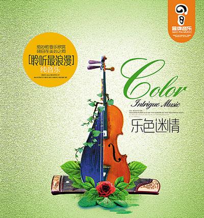 Various Artists - Music color Sensation (2014)