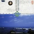 VA - Romantic Melody of Panpipe (2000)