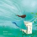 Jeon Su Yeon - Dandelion in the Wind (2007)