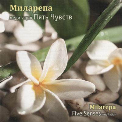 تکنوازی پیانو زیبای میلاریپا در آلبوم حواس پنج گانه