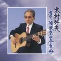 Yoshio Kimura - Guitar Yan Ge Ming Qu Quan Ji 2 (1995)
