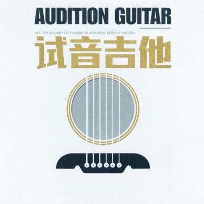 ملودی های بسیار زیبا برای تست سیستم صوتی Hi-Fi در آلبوم اودیشن گیتار