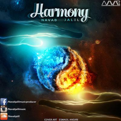 رپورتاژ : تک آهنگ « هارمونی » اثری بسیار زیبا و الهام بخش از نواب جلیل