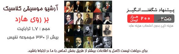 فروش آرشیو کلاسیک