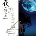 تکنوازی پیانو آرامش بخش شی جین در آلبوم « ملودی شب »