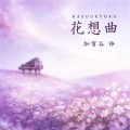 دانلود آلبوم « کاسوکیوکو » پیانو مفرح و دلنشینی از ری کاگایا