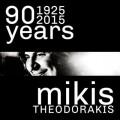 دانلود مجموعه بسیار نفیس « نود سال موسیقی میکیس تئودوراکیس »
