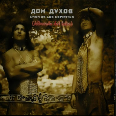 دانلود آلبوم « خانه ارواح » موسیقی سرخپوستی زیبایی از گروه آلبورادا دل اینکا