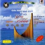 آلبوم « کسی که دوست داری » قطعه های عاشقانه پن فلوت از دو کانگ