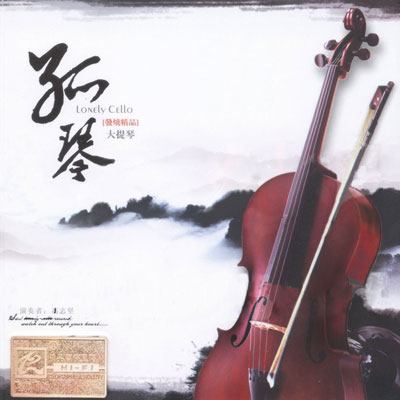 آلبوم « ویولن سل تنها » موسیقی روح نواز شرق دور از گائو ژی جیان