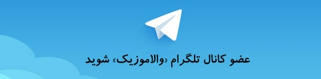 کانال تلگرام والا موزیک