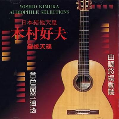منتخبی از بهترین آثار گیتار نوازی یوشیو کیمورا