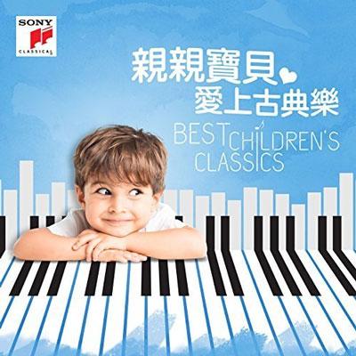 « بهترین موسیقی کلاسیک برای کودکان » از لیبل سونی موزیک