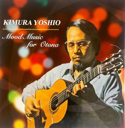 Mood Music for Otona ، اجرای دلنشین و روح نواز گیتار از یوشیو کیمورا