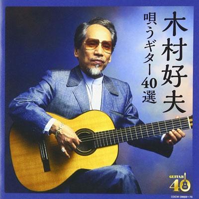 قطعات زیبا و دلنشینی از گیتار نوازی یوشیو کیمورا در آلبوم Utau Guitar 40 Sen