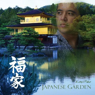 باغ ژاپنی ، ملودی های آرامش بخش و روحنوازی از کنیو فوک