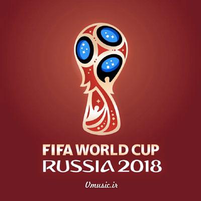 آلبوم موسیقی Russia World Cup 2018 منتخب موسیقی های پر هیجان ورزشی جام جهانی روسیه 2018