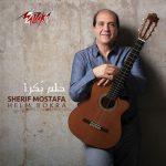 آلبوم موسیقی Helm Bokra ملودی های ریتمیک و دل انگیز گیتار عربی از Sherif Moustafa