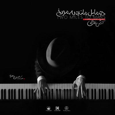 آلبوم موسیقی Two Miles To Mars اثری عاشقانه و آرامش بخش از Arash Fallahi