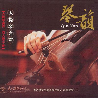 آلبوم The Sound Of Cello - Qin Yun ویولنسل آرام و دلنشینی از Liu Dahai & Yu Ping