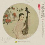 آلبوم Xin Qin Man Tan موسیقی زیبای ساز سنتی چینی پی پا از Ma Lin
