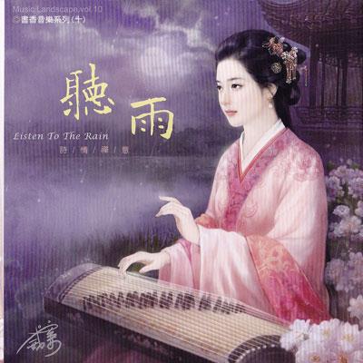 آلبوم Listen To The Rain ملودی های آرامش بخش ساز گوژنگ (Guzheng) از Wang Jun-xiong