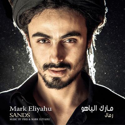 آلبوم Sands طنین گوشنواز موسیقی مشرق زمین اثر Mark Eliyahu
