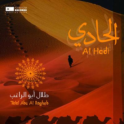 آلبوم Al Hadi موسیقی از بادیه های گرم خاورمیانه اثر Talal Abu Al Ragheb