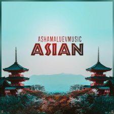 موسیقی شرقی آرامش بخش و زیبای Asian اثری از AShamaluevMusic