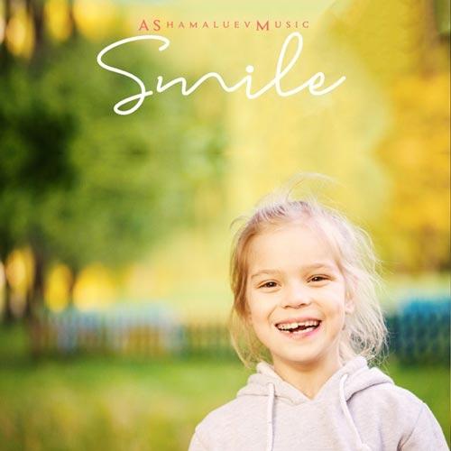 موسیقی بی کلام Smile اثری شاد و روحیه بخش از AShamaluevMusic