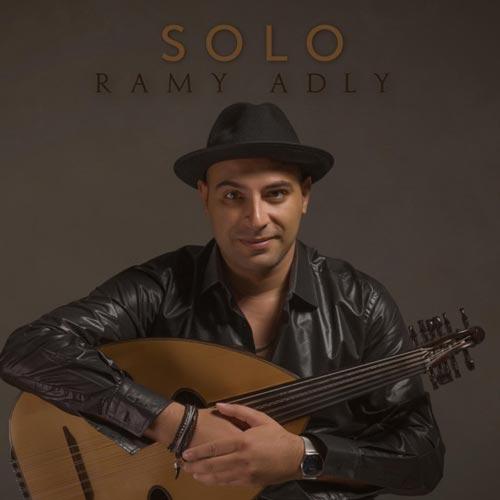 آلبوم Solo بازنوازی آثار محبوب کلاسیک با ساز عود اثری از Ramy Adly