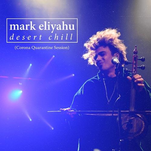موسیقی بی کلام Desert Chill (Corona Quarantine Session) اثری از Mark Eliyahu