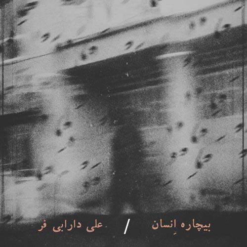 آلبوم موسیقی بیچاره انسان اثری حزن آلود و تامل برانگیز از علی دارابی فر