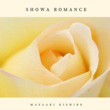 گیتار عاشقانه و رمانتیک Showa Romance اثری از Masaaki Kishibe